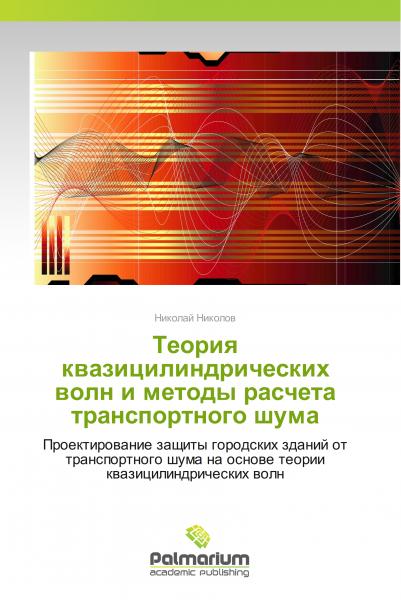 Теория квазицилиндрических волн и методы расчета транспортного шума
